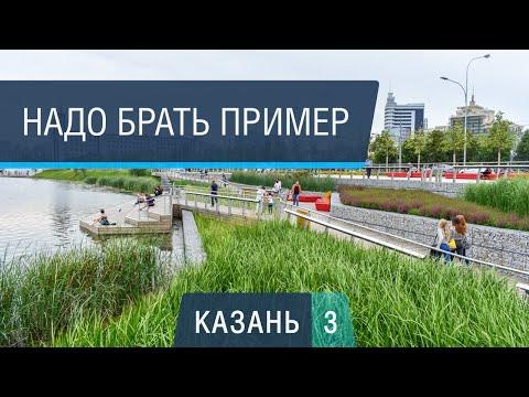 Казань: лучшая набережная России