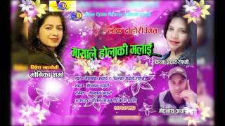 New Lok Dohori||2017||2073||झ्यामको झ्याम नाच्ने मौलिक झ्याउरे|| Kisna Acharya & Meghnath Acharya