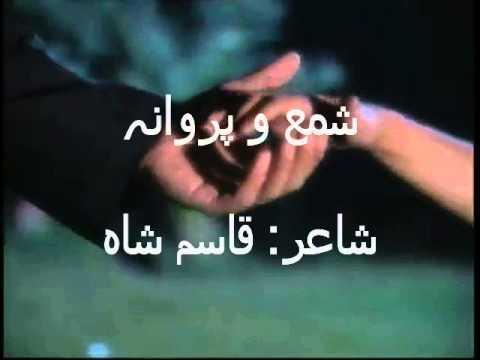 Qasim Shah. poem Shama O parwana