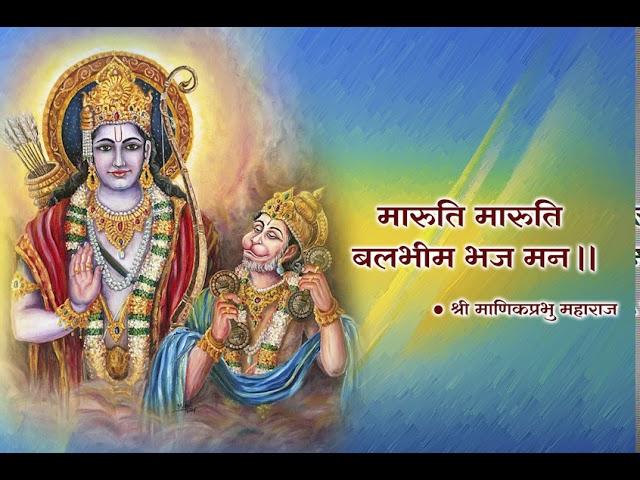 Maruti Maruti Balbheem - मारुति मारुति बलभीम - Hanuman Bhajan by Shri Manik Prabhu Maharaj