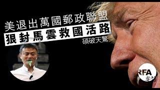 【碩破天驚】2018年10月21日 美退出萬國郵政聯盟,狠封馬雲救國活路