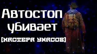 Обзор фильма ПОДВЕЗИТЕ [МАСТЕРА УЖАСОВ]