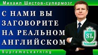 Курсы изучения английского языка по методу Михаила Шестова ✔ (Вебинар Шестова 08.09.2014)