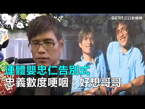 連體嬰忠仁告別式 忠義數度哽咽:好想哥哥 三立新聞網SETN.com