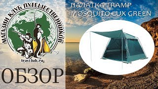 "Обзор кемпингового шатра - палатки ""MOSQUITO LUX GREEN"" от ТМ Tramp"