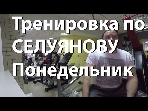 Путь к мастерству #7 Тренировка по Селуянову. Понедельник