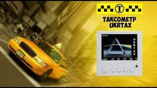 Обзор таксометра UKRTAX. Положительный отзыв. Настройка тарифов, просмотр отчётов.