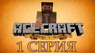 Minecraft сериал - Agecraft: Легенда о Немо. Король зомби