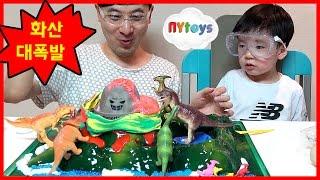 공룡들과 화산대폭발 다이노플레이 장난감 실험 놀이 공룡 알 액체괴물 클레이로 나만의 화산 꾸미기 뉴욕이랑 놀자 NY Toys