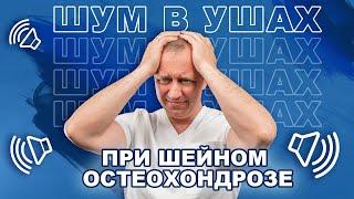 Шум в ушах советы от Доктора Шишонина. Причины. Простое упражнение!