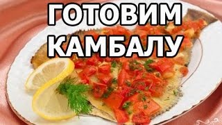 Как приготовить рыбу камбалу. Рецепт от Ивана!