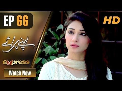 Apnay Paraye - Episode 66 | Express Entertainment Dramas