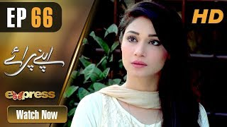 Pakistani Drama | Apnay Paraye - Episode 66 | Express Entertainment Dramas | Hiba Ali, Babar Khan