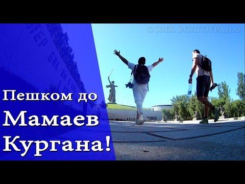ПЕШКОМ ЧЕРЕЗ ВОЛГОГРАД! Юбилейный - Мамаев Курган