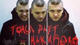 Тони Раут - Накипело