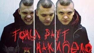 Смотреть клип Тони Раут - Накипело