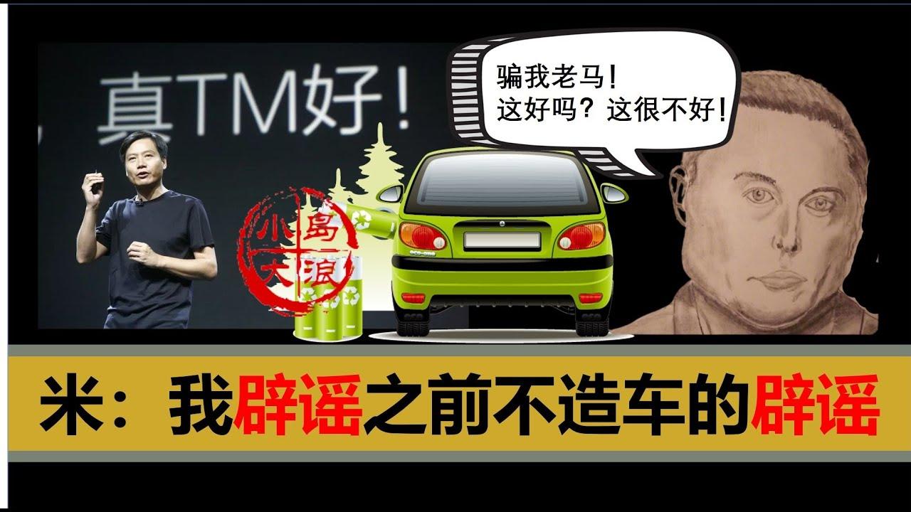 【小岛浪吹】小米不装了,雷某要造新能源车,这事儿有的玩吗,中国的互联网造车有希望吗?