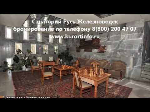 Санаторий Русь Железноводск www.kurortinfo.ru