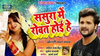 Khesari Lal Yadav का दर्द भरा गाना - Sasura Me Rowat Hoihe - New SuperHit Bhojpuri Song 2019