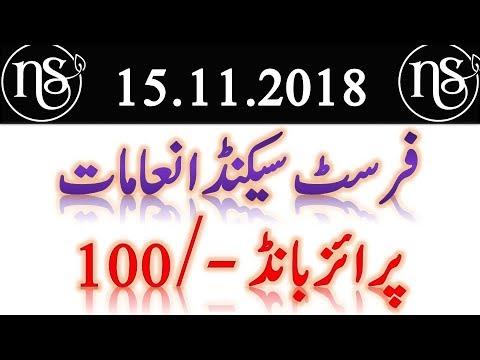 Prize Bond 100 Draw 15.11.2018 || 1st 2nd Prizes 100 Prize Bond Draw 15-11-2018