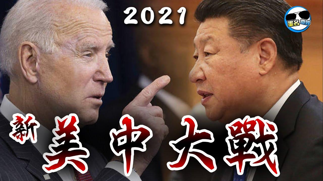 2021新美中大戰|出人意料!拜登不僅沒親中,甚至跟中共打得更兇了!美國處處針對、層層封鎖,兩強相爭必有一戰!