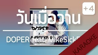วันเมื่อวาน - DOPER feat. MikeSickFlow คีย์ผู้หญิง +4 [Karaoke] | TanPitch