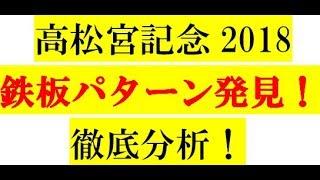 高松宮記念2018【鉄板パターン】発見! 徹底分析!