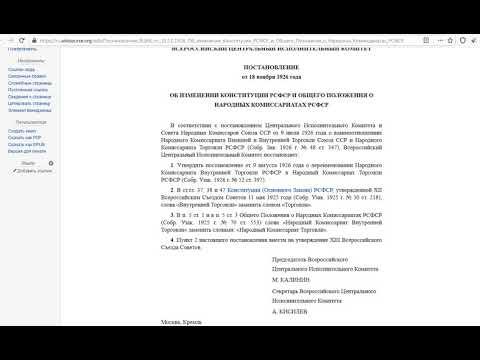 Конституция РСФСР 1925 года. Редакция 18. 11. 1926 года