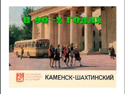 Каменск-Шахтинский и Старая Станица в 1994 и 1997 годах