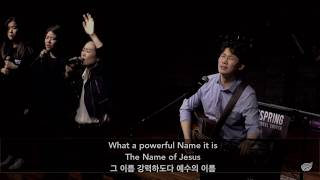 What a Beautiful Name/Break Every Chain | 그 이름 아름답도다/묶인것들 끊어지네- Lifespring Worship