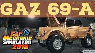 CAR MECHANIC SIMULATOR 2018:  GAZ 69-A mod  (PC Let's Play)