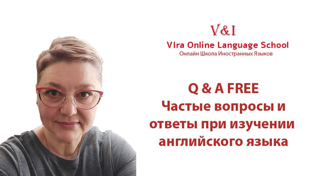 Урра! Мы открыли новую рубрику для Вас! Q & A - Частые вопросы и ответы при изучении английского!