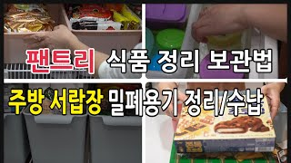 SUB) [팬트리 수납/정리2탄]팬트리 식품 정리 보관…