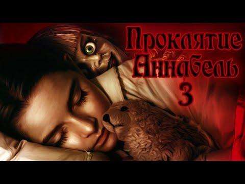 """Обзор фильма """"Проклятие Аннабель 3"""" (Зачем Так Плохо?)"""