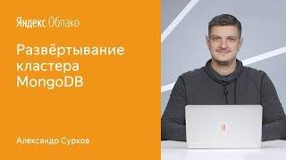 020. Розгортання кластера MongoDB – Олександр Сурков