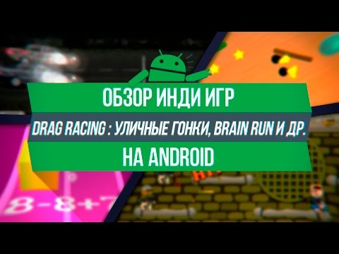 [INDIE] Игры на Android [#1] - Drag Racing : Уличные гонки, Brain Run и другие.