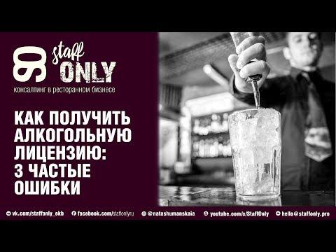 Как получить алкогольную лицензию для ресторана, кафе, бара