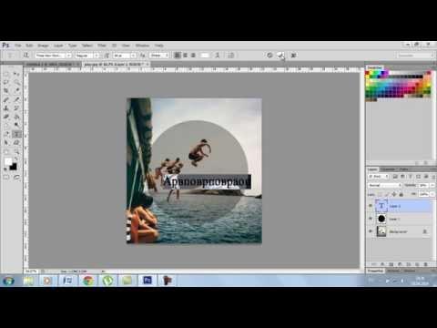 Как сделать полупрозрачный круг с надписью на фото