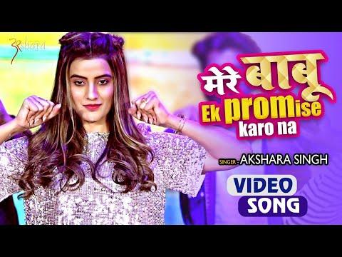 #VIDEO | मेरे बाबू एक PROMISE करो ना | #Akshara Singh | Mere Babu Ek Promise | #New_Year Song 2021
