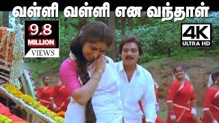 Valli Valli Ena 4k   இசைஞானி இசையமைத்து S.ஜானகியுடன் இணைந்து பாடிய வள்ளி வள்ளி என வந்தாள் பாடல்