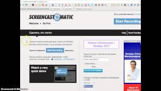 Screencast-O-Matic сервис для создания видеоуроков!