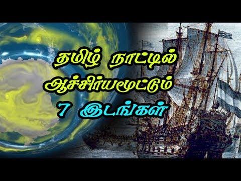 தமிழ் நாட்டில் ஆச்சிர்யமூட்டும் 7 இடங்கள் | 7 Mysterious places in Tamil Nadu  | SC - T - 1