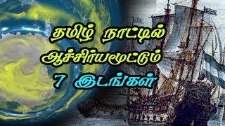 तमिलनाडु के रोचक तथ्य