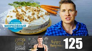 ПроСто кухня | Выпуск 125