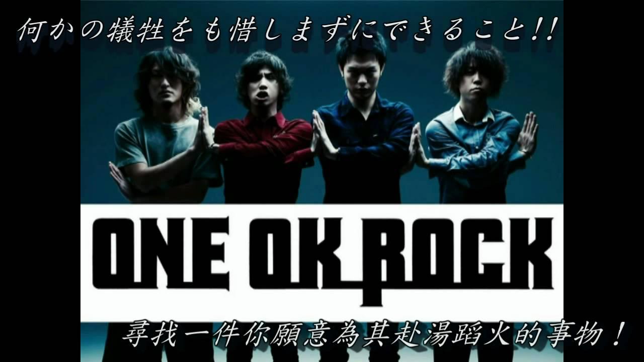 One Ok Rock - キミシダイ列車【中文字幕】 - YouTube