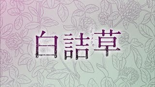 凍える華 第100話