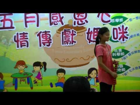 慶祝母親節活動-六年級 巫婆奇遇記