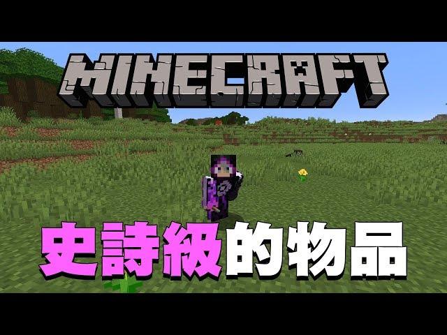 Minecraft 官方定義 史詩級稀有物 有哪些呢?有注意過物品名稱的顏色嗎?