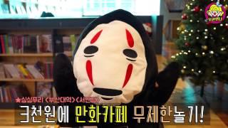부산 데이트 │3천원으로 부산만화카페에서 하루종일 딩굴거리기!!