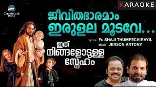 DIVYAKARUNYAME KARAOKE (Jeevitha Bharamam) | Jerson Antony | Fr Shaji Thumpechirayil